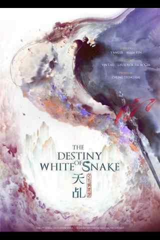 天乩之白蛇传说之手绘唯美壁纸