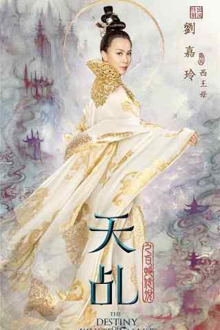 天乩之白蛇传说之刘嘉玲手机壁纸