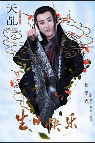 天乩之白蛇传说之刘学义壁纸