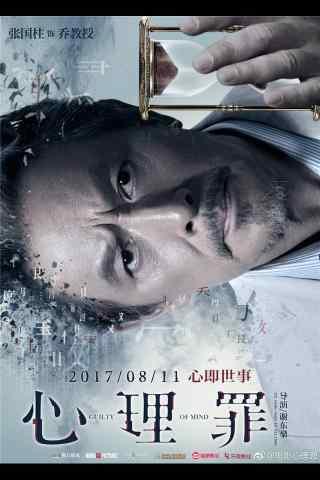 电影心理罪张国柱乔教授手机海报