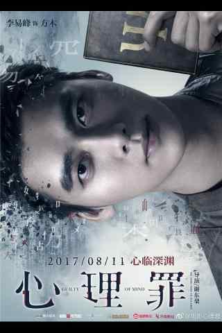 电影心理罪李易峰方木手机海报