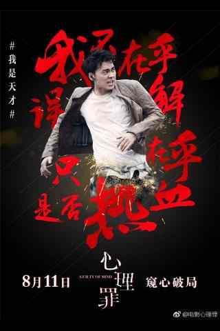 电影心理罪李易峰热血青春手机海报