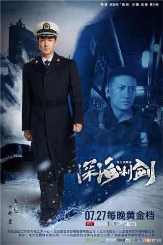 电视剧深海利剑王阳手机海报