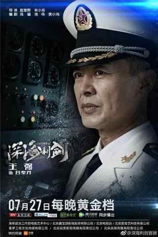 电视剧深海利剑王强手机海报