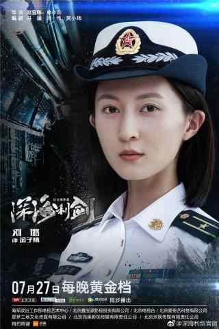 电视剧深海利剑刘璐手机壁纸