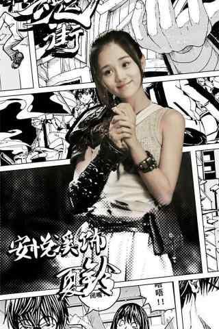 网剧镇魂街安悦溪夏玲手机海报