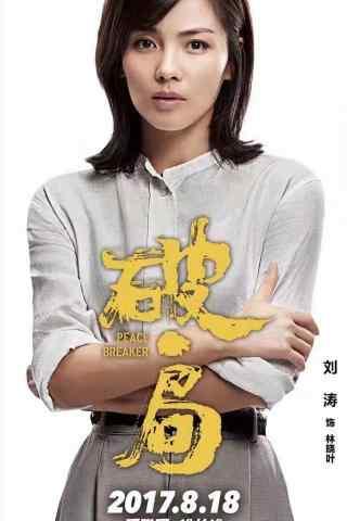 电影破局刘涛手机壁纸