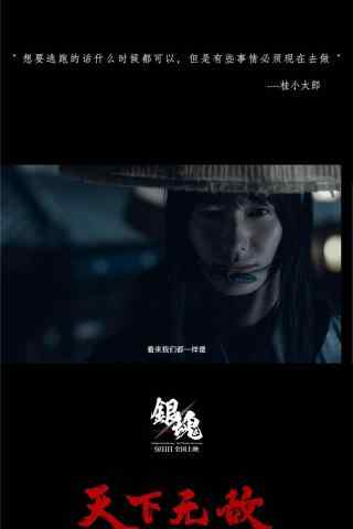 真人版银魂桂小太郎手机海报