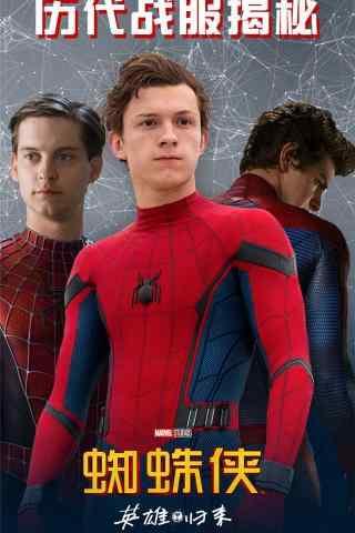 蜘蛛侠英雄归来之三代战衣