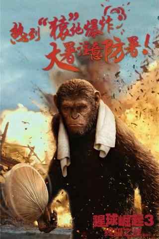 电影猩球崛起3海报手机壁纸