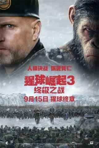 猩球崛起3终极之战电影手机海报