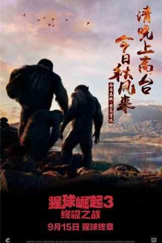 电影猩球崛起3手机海报壁纸