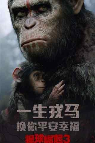电影猩球崛起3凯撒手机海报