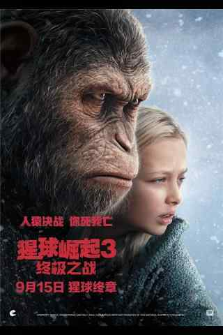 电影猩球崛起3手机海报
