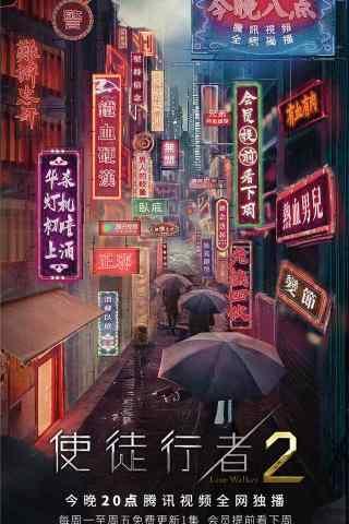 电视剧使徒行者2创意手机海报
