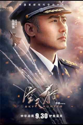 电影空天猎吴秀波手机海报