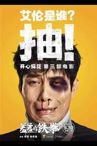 电影羞羞的铁拳艾伦创意手机海报
