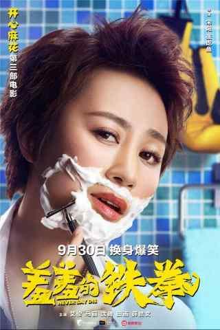 电影羞羞的铁拳马丽海报手机壁纸