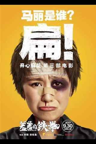 电影羞羞的铁拳马丽手机海报