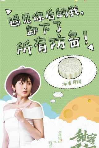 电视剧甜蜜暴击李萌萌手机壁纸