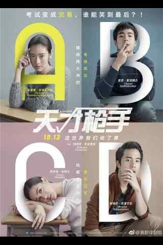 泰国电影天才枪手手机海报