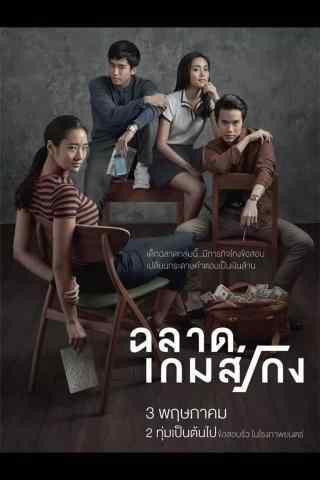泰国电影天才枪手手机壁纸