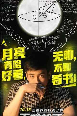 泰国电影天才枪手创意圆月手机海报
