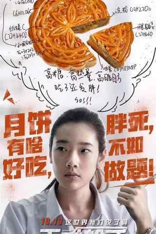 泰国电影天才枪手创意手机海报