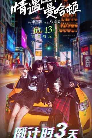 电影情遇曼哈顿手机壁纸