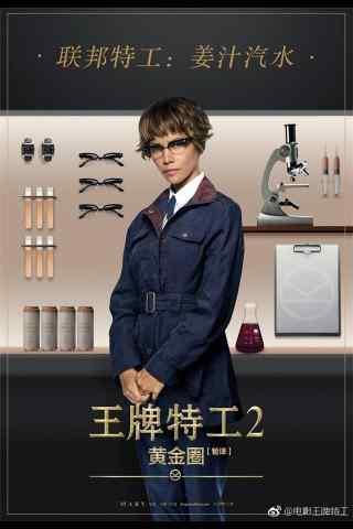 王牌特工2姜汁手机海报