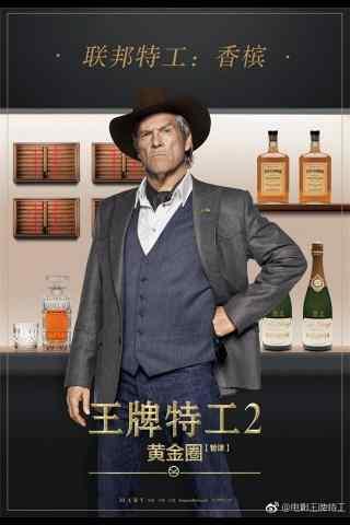 王牌特工2香槟手机海报