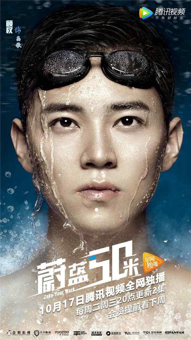 网剧蔚蓝50米顾权泳装海报
