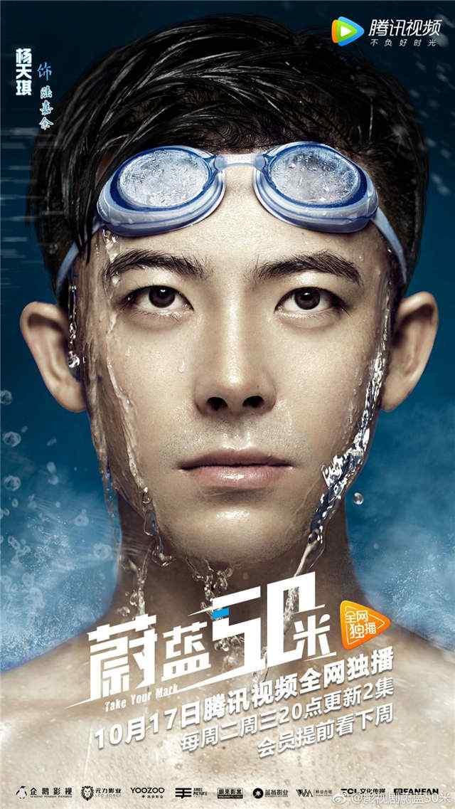 网剧蔚蓝50米杨天琪泳装海报