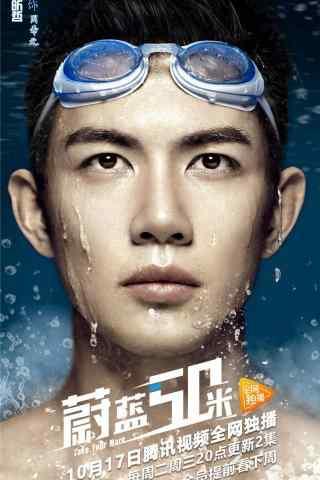 网剧蔚蓝50米张昕哲泳装海报