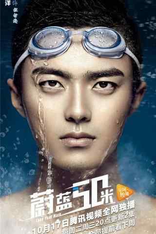 网剧蔚蓝50米徐洋泳装海报