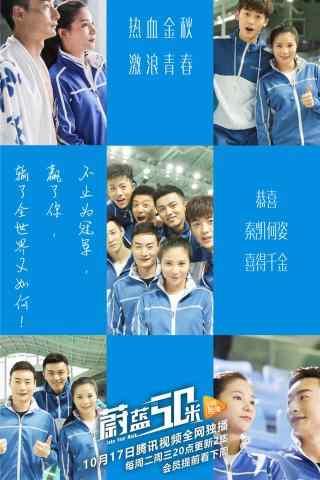 网剧蔚蓝50米手机