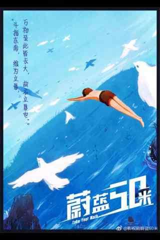 网剧蔚蓝50米卡通
