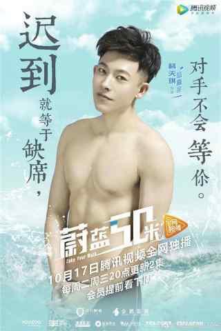 网剧蔚蓝50米杨天