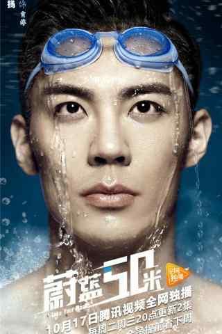网剧蔚蓝50米柳扬泳装海报