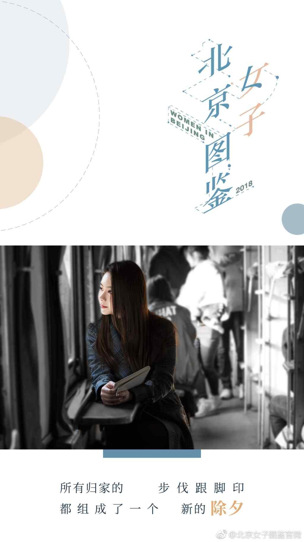 北京女子图鉴角色海报正式版大陆