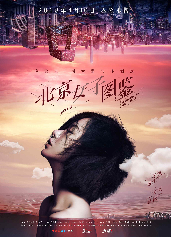 北京女子图鉴性感版海报