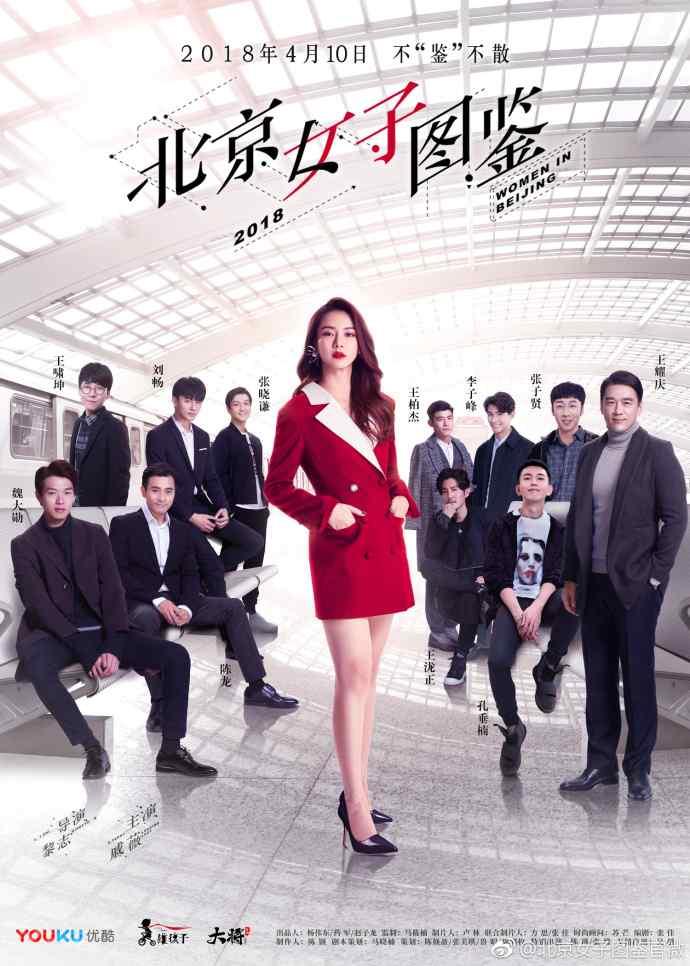 北京女子图鉴正式版海报