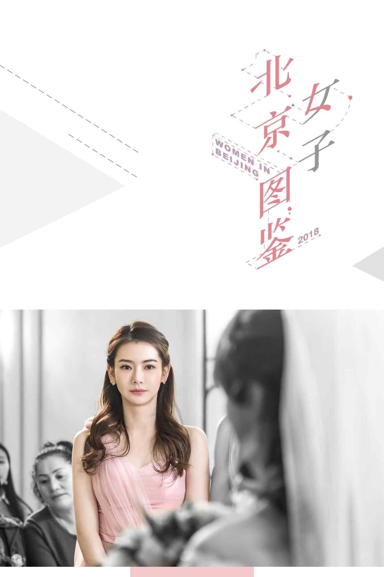 北京女子图鉴戚薇版正式海报