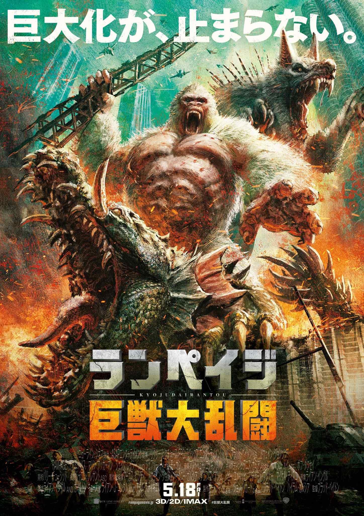 狂暴巨兽日本版超凶猛海报