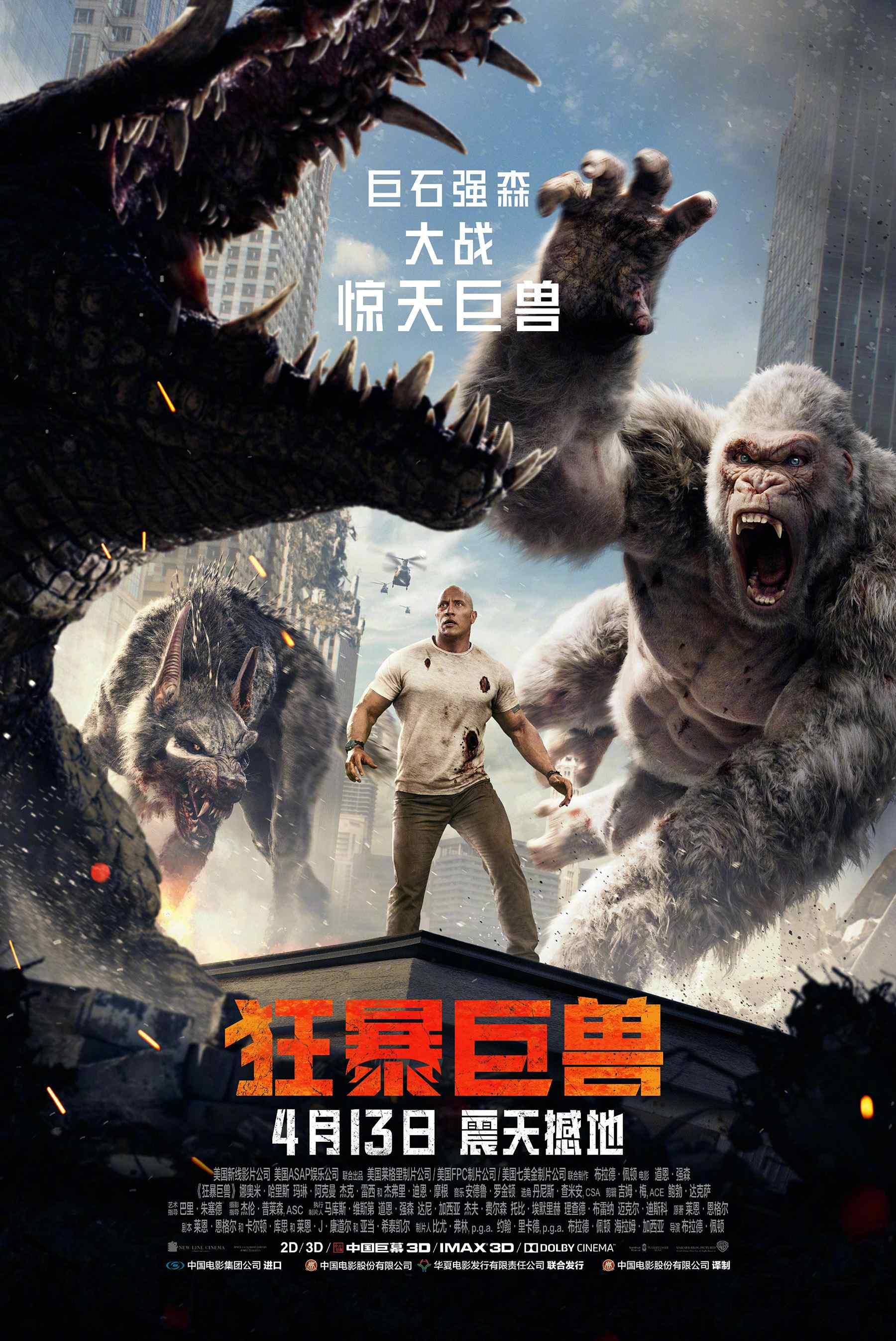 狂暴巨兽激战版正式海报
