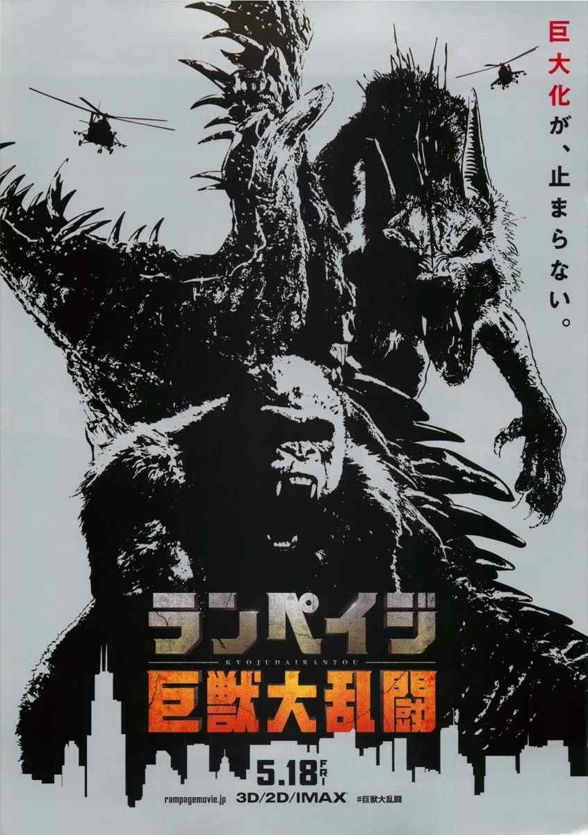 狂暴巨兽日本黑白版海报壁纸