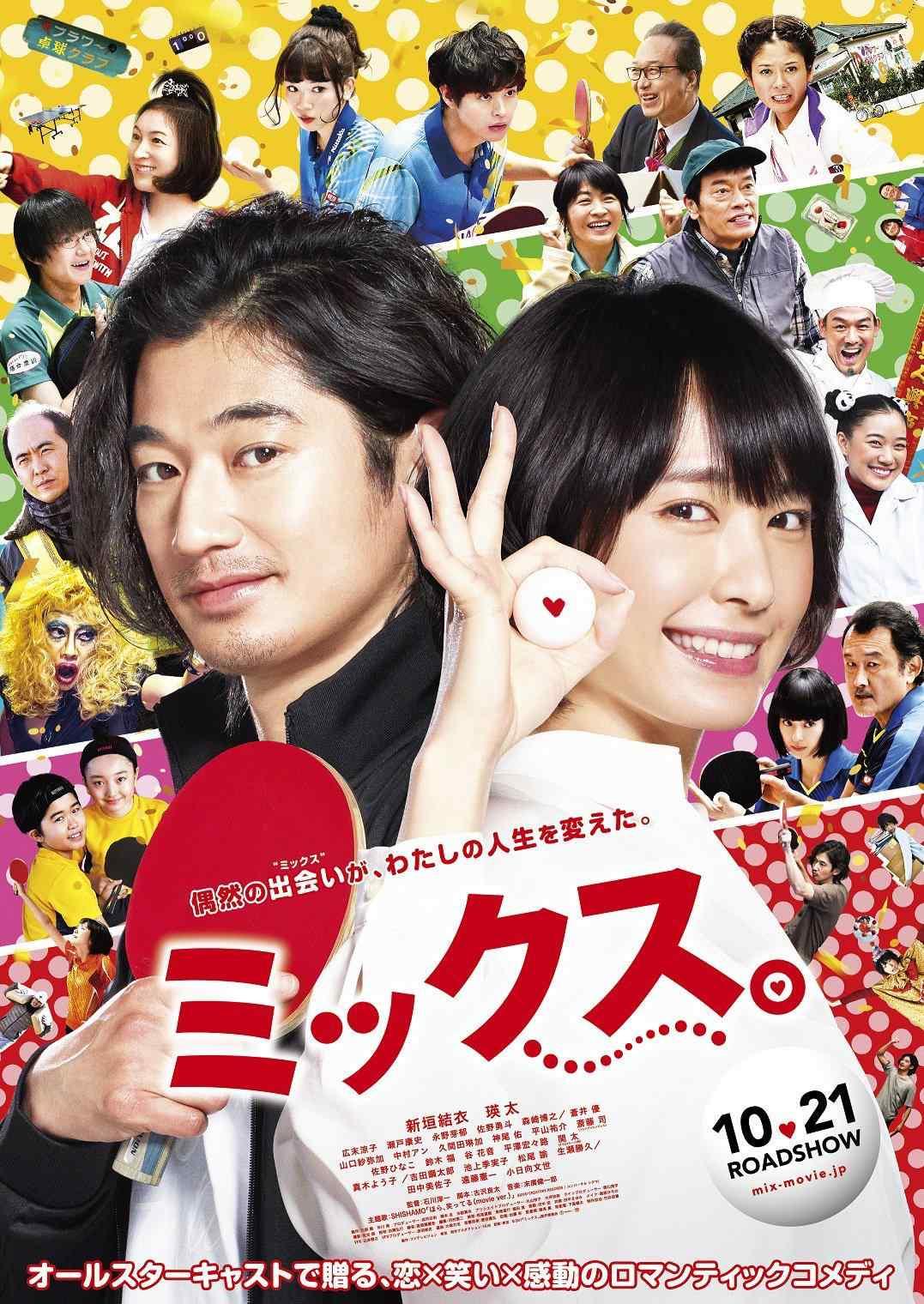 恋爱回旋日本原版海报