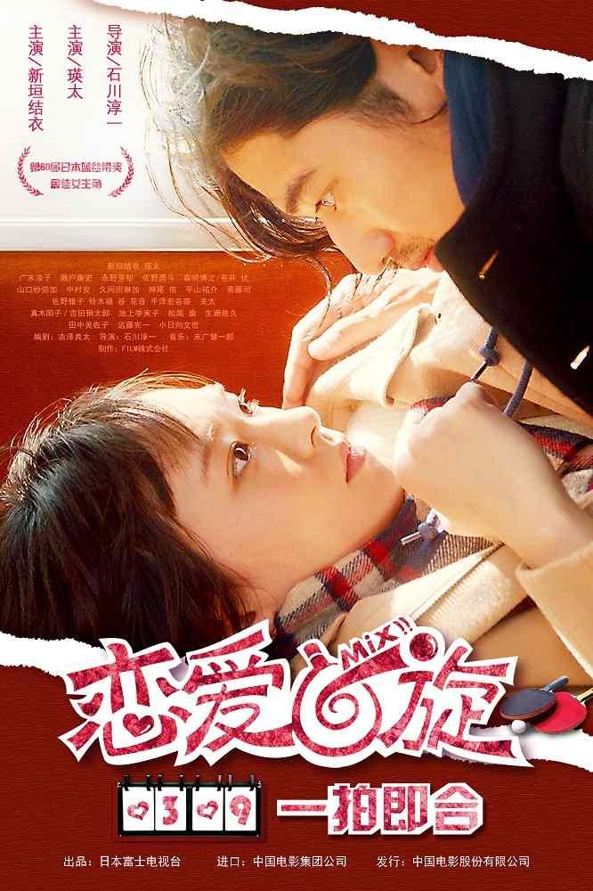 恋爱回旋扑倒版中国正式海报
