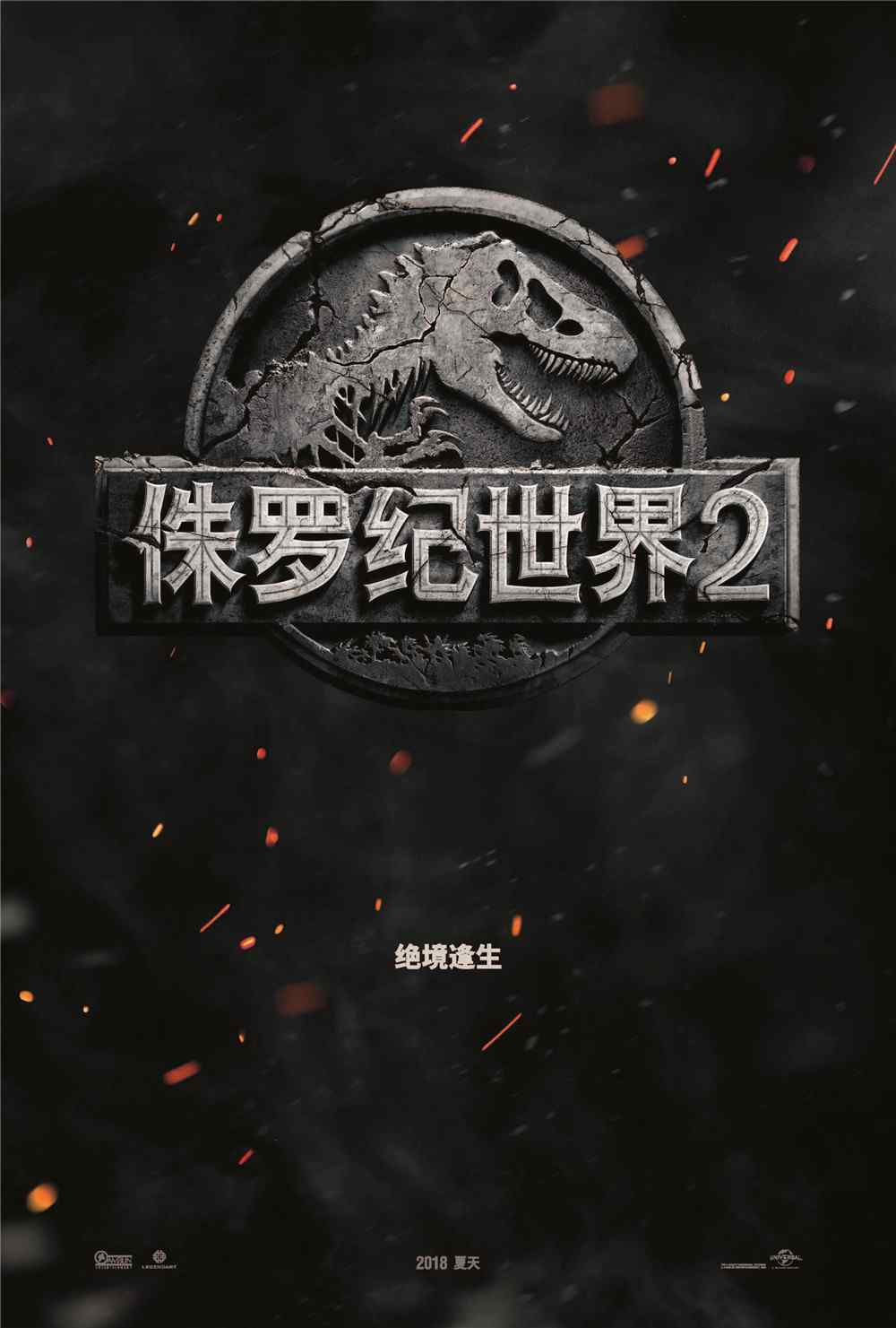 侏罗纪世界2中国版预告海报