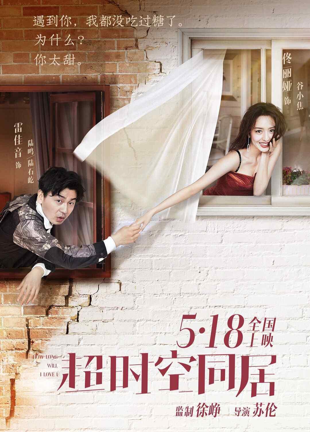 超时空同居浪漫甜蜜中国正式版海报